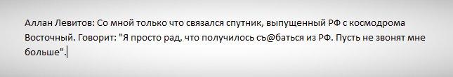 Космическая наносвязь, Ночные Орки, диагноз ватника. Свежие ФОТОжабы от Цензор.НЕТ - Цензор.НЕТ 8252