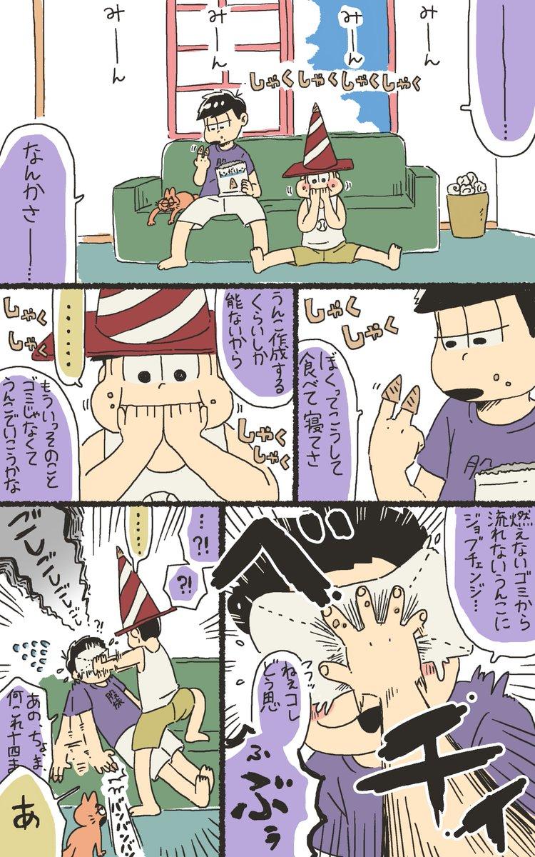 【漫画】『3時のおやつと数字松』(おそ松さん)