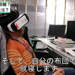 ブラックすぎてドン引き!VRの活用でここまでひどいのはないな!