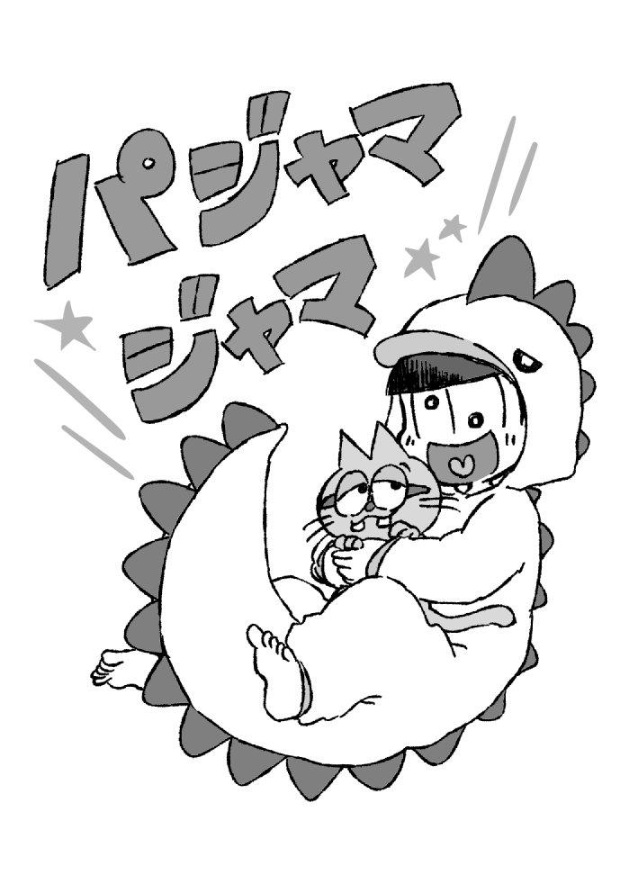 恐竜パジャマ十四松のおはなし