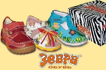 зебра детская обувь официальный сайт интернет магазин цены каталог