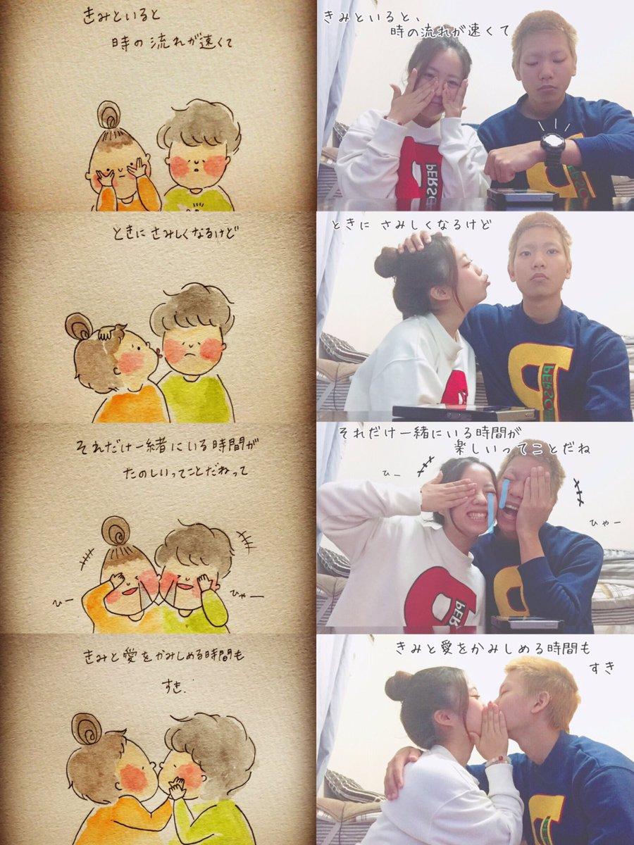 記念日のカップルがツイッターに投稿した創作写真♥♥絶対に真似する人続出する!