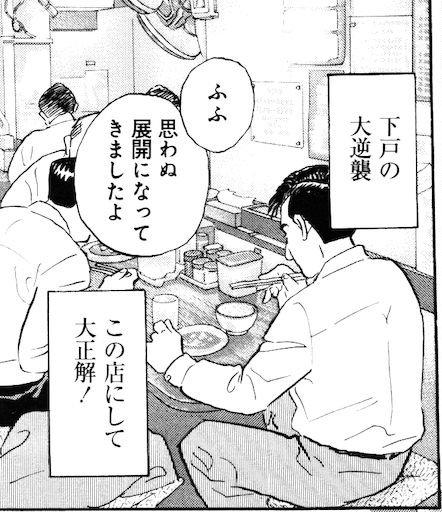 C'est comme la revanche des non-buveurs ! J'ai eu le nez fin d'entrer ici ! #孤独のグルメ https://t.co/2M1anMd9y4