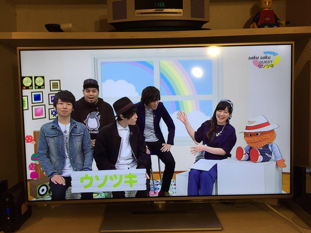 出た〜!テレビにウソツキが〜!sakusaku〜! https://t.co/TdEJooFYXi