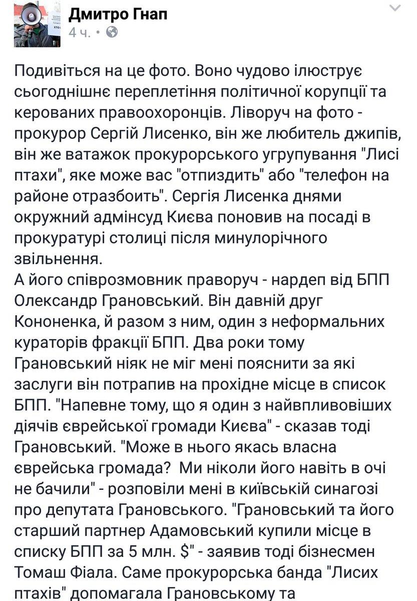 Депутата БПП Грановского застали в компании скандального прокурора Лысенко - Цензор.НЕТ 8537