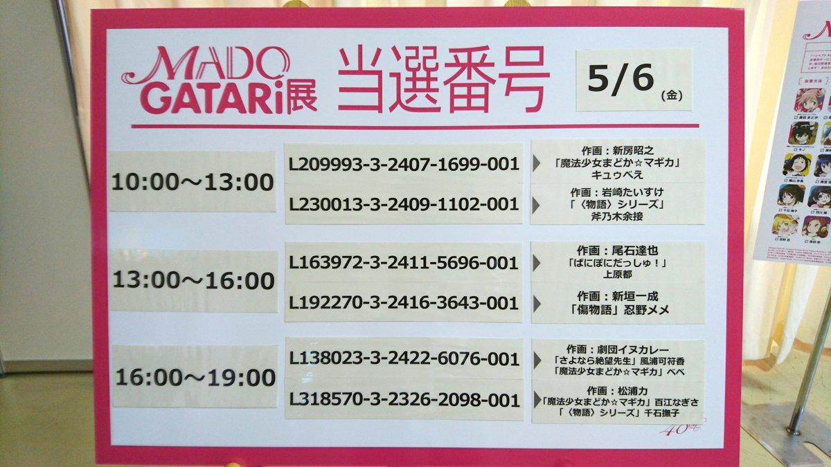 """【名古屋会場】名古屋限定施策""""MADOGATARIくじ"""" 本日の当選番号を発表いたします!当選者のお客様は、会場受付にてスタッフにお声掛けください。"""