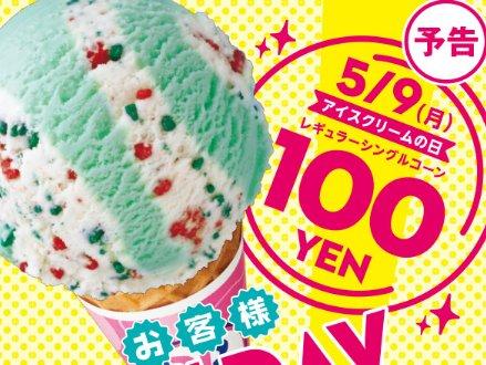 サーティーワンが「アイスクリームの日」に100円に  https://t.co/2eGlrAb4to サーティーワンが、「アイスクリームの日」である5月9日の1日限定でレギュラーシングルコーンを100円(税込)で販売。 https://t.co/CLcK79sHgK