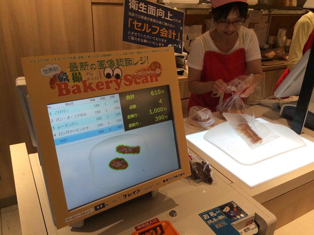 Japan: the country where offices still use fax machines, but bakery registers scan pastries using computer vision. https://t.co/iHi1B9cth2