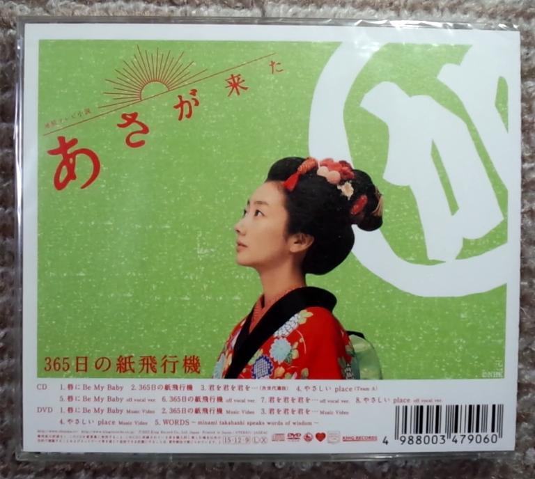 AKB48 『唇にBe My Baby(A)』 波瑠 玉木宏 三宅弘城 ディーンフジオカ  365日の紙飛行機pic.twitter.com/5JESMvit2x