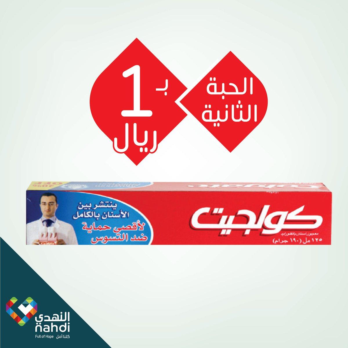 صيدلية النهدي On Twitter لاتفوتي عروضالنهدي للحصول على أسنان