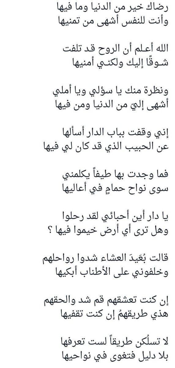 وفاء زكريا On Twitter ص ن فت من أفضل قصائد الغزل لشاعر يمني غير معروف
