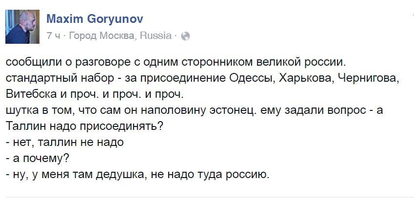 Россия перебросила спецназ из-под Новоазовска к Коминтерново, - Минобороны Украины - Цензор.НЕТ 8794