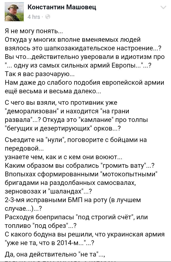Рада готова к обсуждению выборов на Донбассе, но устанавливать временные рамки неприемлемо, - Парубий - Цензор.НЕТ 2366