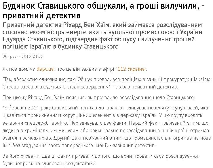 ГПУ направит в Израиль документы на экстрадицию Ставицкого с учетом новой фамилии, - Горбатюк - Цензор.НЕТ 5553