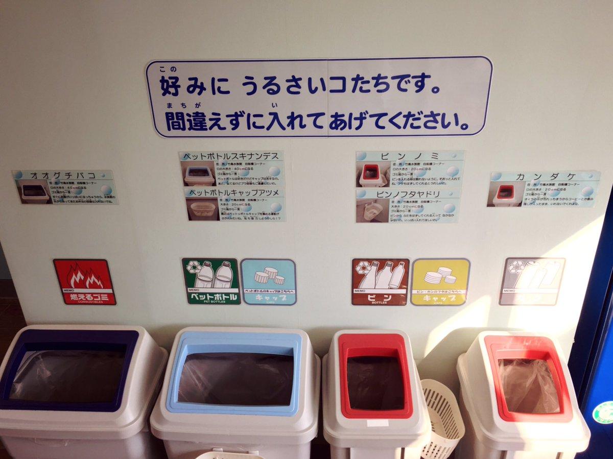 あとここの水族館はゴミ箱も飼育してるらしい https://t.co/xWFAOQR3Vf