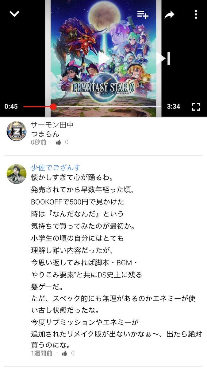サーモン田中 - Twitter