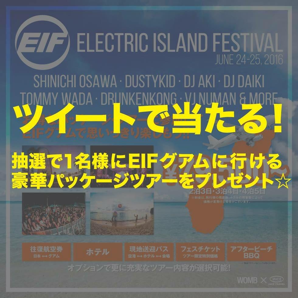 リツイートで当たる!抽選でグアムのフェスへ行けるツアーパック『 6月開催Electric Island Festival 2016 @ GUAM 遊びにいきたい! https://t.co/ccJ5eYSBo0 #EIF2016 』 https://t.co/uWHs6DOvb4