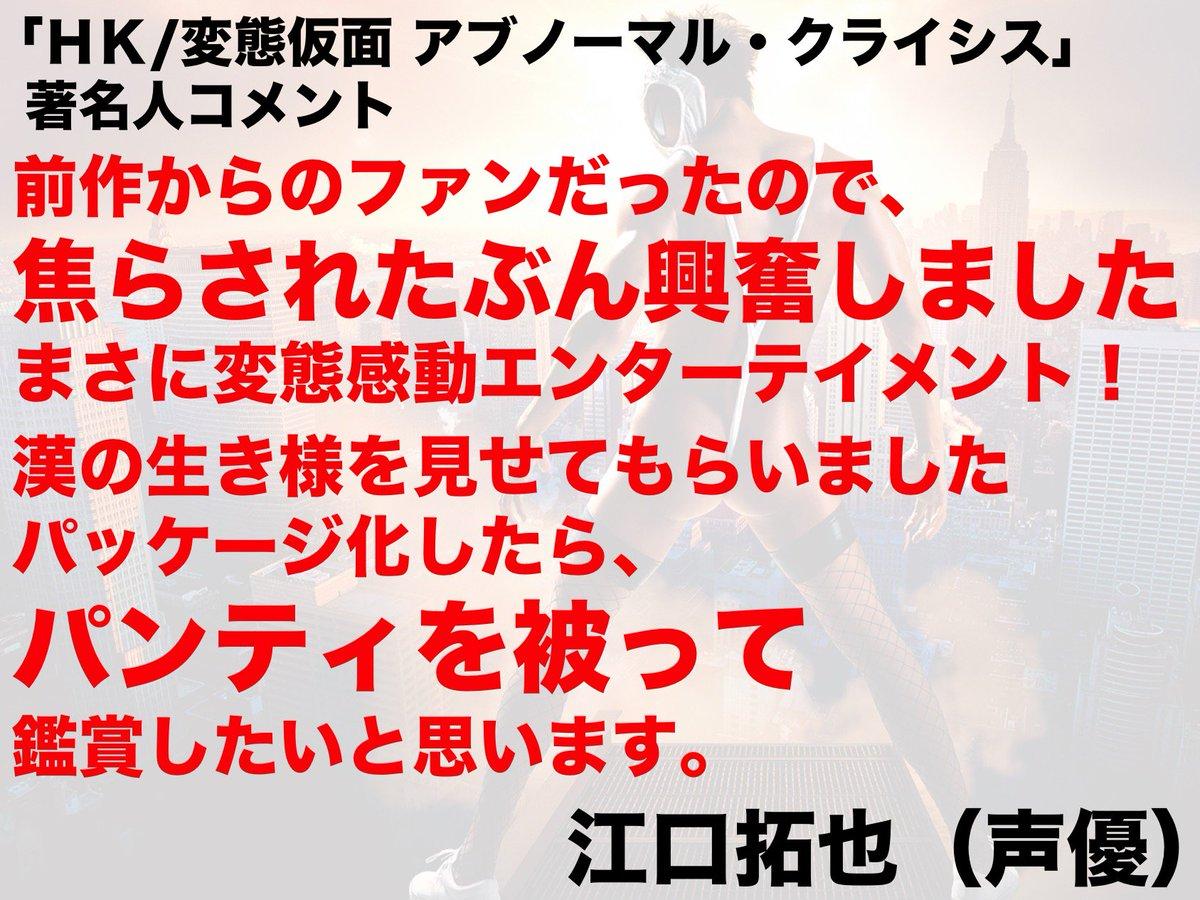 「HK/変態仮面 アブノーマル・クライシス」【著名人コメント】 声優の江口拓也様からコメントを頂きました。ありがとうございます!「好きだー!」 #変態仮面 #HK @egutakuya