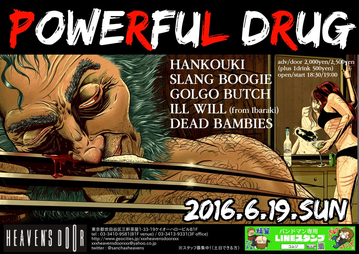 6月19日(日)三軒茶屋 HEAVEN'S DOOR 【Powerful drug】