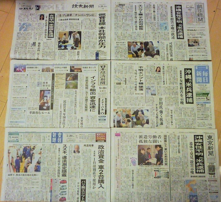 20日の東京発行各紙朝刊の1面。沖縄の女性不明で容疑者逮捕は、朝日、毎日、東京は1面トップ、読売、日経も1面に入れていますが産経は社会面準トップ。見出しは朝日、毎日、東京、産経は「元米兵」、読売、日経は「米軍属」と分かれました。 https://t.co/PcNlBCoHDR