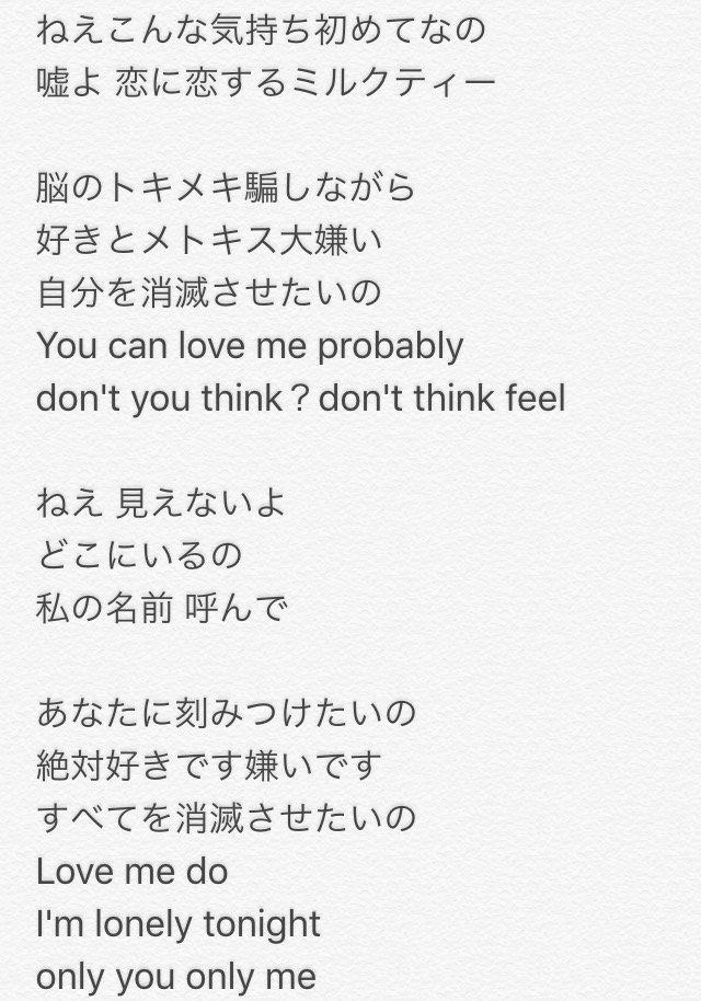 ゆっきゅん on twitter オリジナル曲 消滅 ときめいて の歌詞を公開