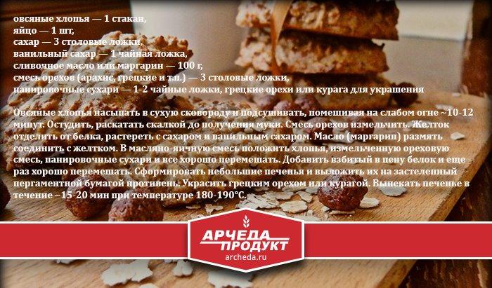 Рецепты овсяного печенья в домашних условиях