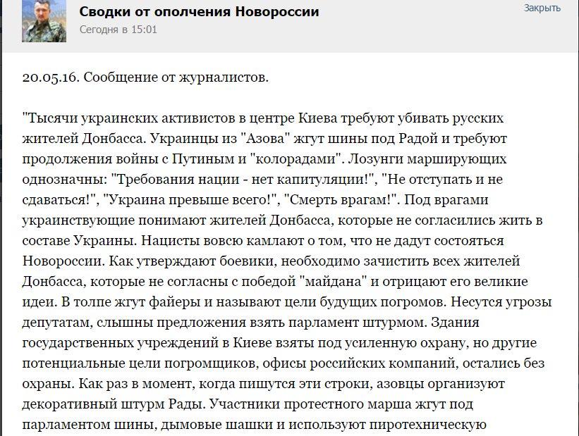 """""""Это митинг превентивного характера. Мы знаем, что в кулуарах парламента ищут голоса для проведения выборов на Донбассе"""", - Билецкий - Цензор.НЕТ 4313"""