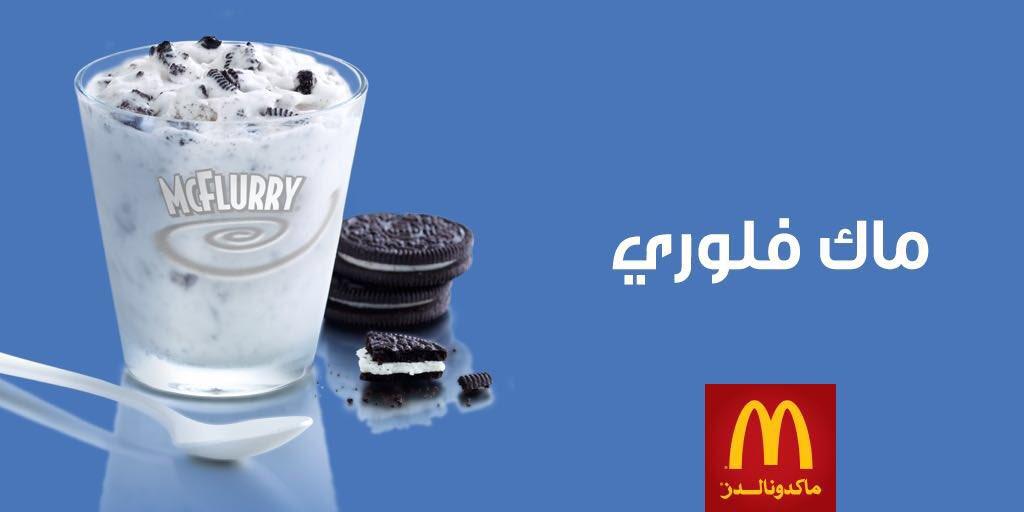 ماكدونالدز السعودية الوسطى والشرقية والشمالية V Twitter خذ لك ماك فلوري عشان يبرد عليك وجمعتكم ماك فلوري ماكدونالدز السعودية أنا أحبه