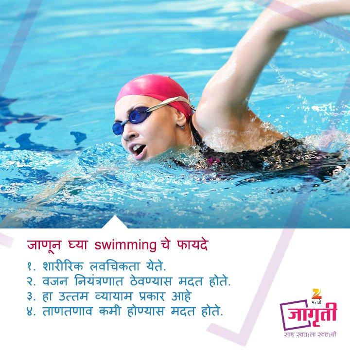 #LearnToSwimDay निमित्त जाणून घ्या #swimming आरोग्यासाठी कसे फायदेशीर आहे. https://t.co/W68VDjtSSW