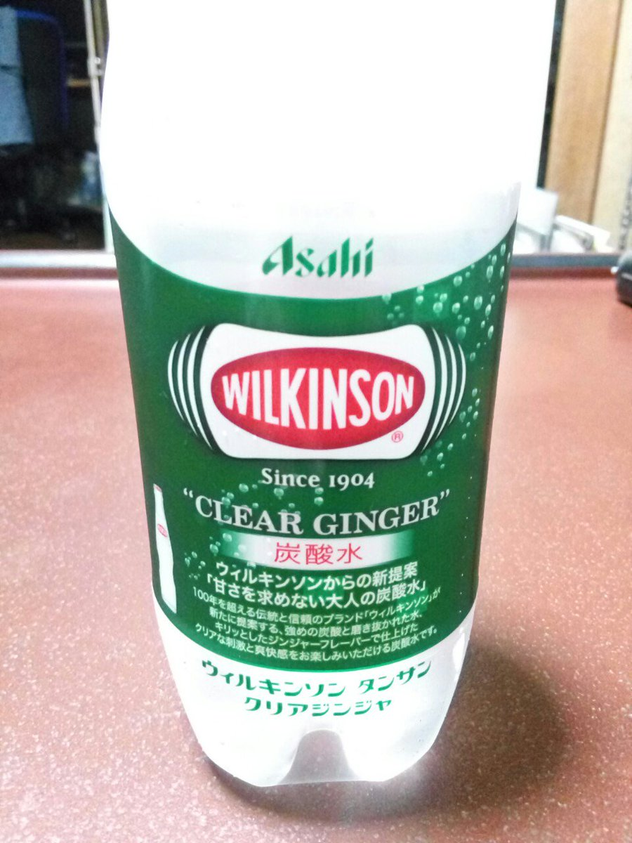 ウィルキンソンの新しい炭酸水が素晴らしい!ジンジャエールの糖分抜き版の味とかこんなん俺ホイホイ過ぎるわ! https://t.co/RodcowaK3j