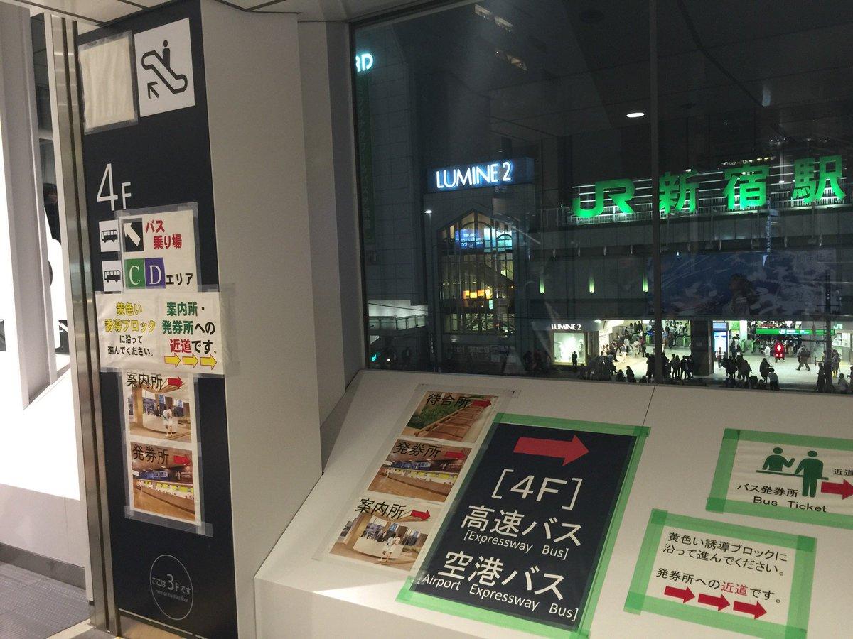 後付けサインが多すぎる。最初にサインシステム考えたやつ出てこい (@ バスタ新宿 in 渋谷区, 東京都) https://t.co/1OBjgQHKv0 https://t.co/VdI31W5ZNC