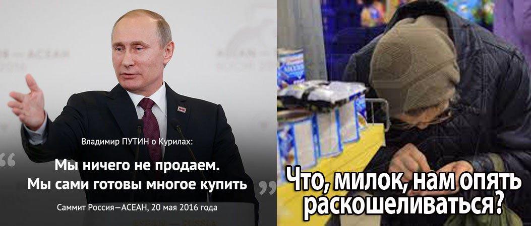 Путин опроверг продажу Курильских островов Японии - Цензор.НЕТ 7478