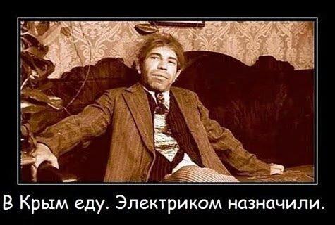 Блэкаут в Крыму случился из-за обычного ДТП, - Минэнерго РФ - Цензор.НЕТ 7117
