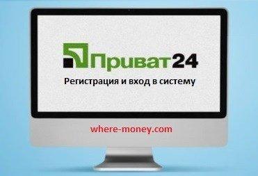 zaregistrirovatsya-privat-24-vhod-v-sistemu