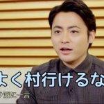 辛辣!山田孝之が放ったフローラ派へのコメントが正論!