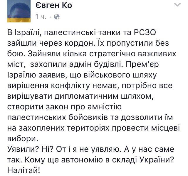 Украина получит доступ к границе с РФ после выборов на Донбассе, - Елисеев - Цензор.НЕТ 4034
