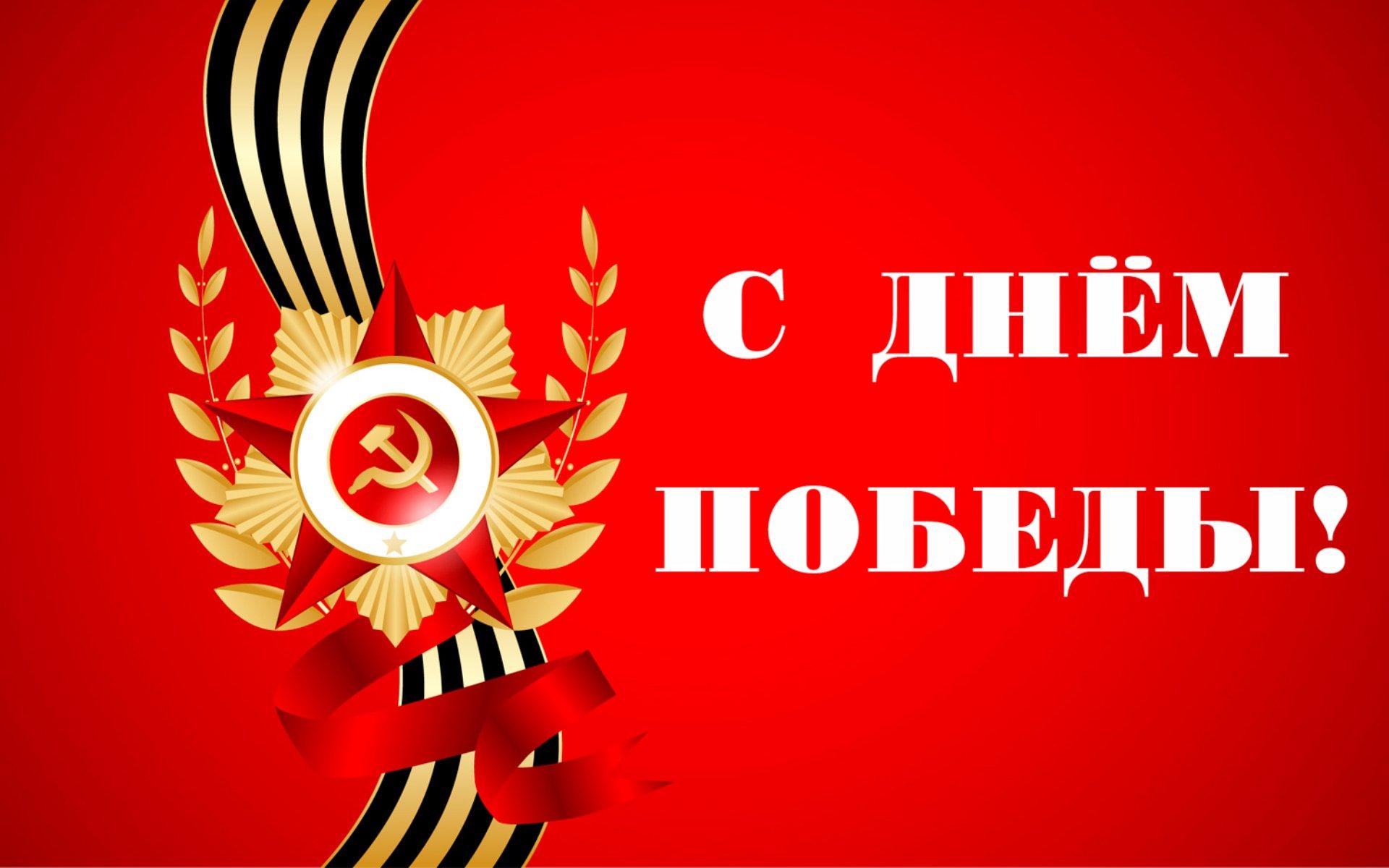оренбуржье с праздником победы открытки красные какой волк