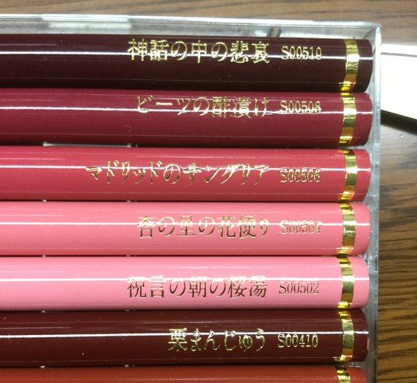 この色鉛筆センス良すぎだろ 祝 言 の 朝 の 桜 湯