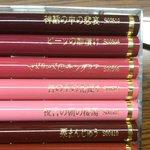 この色鉛筆のネーミングセンス凄すぎだろ!