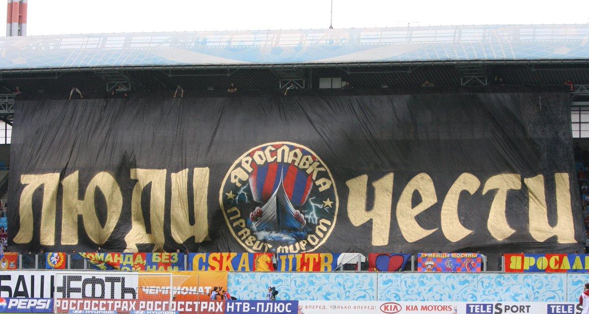 Ярославка, ЦСКА