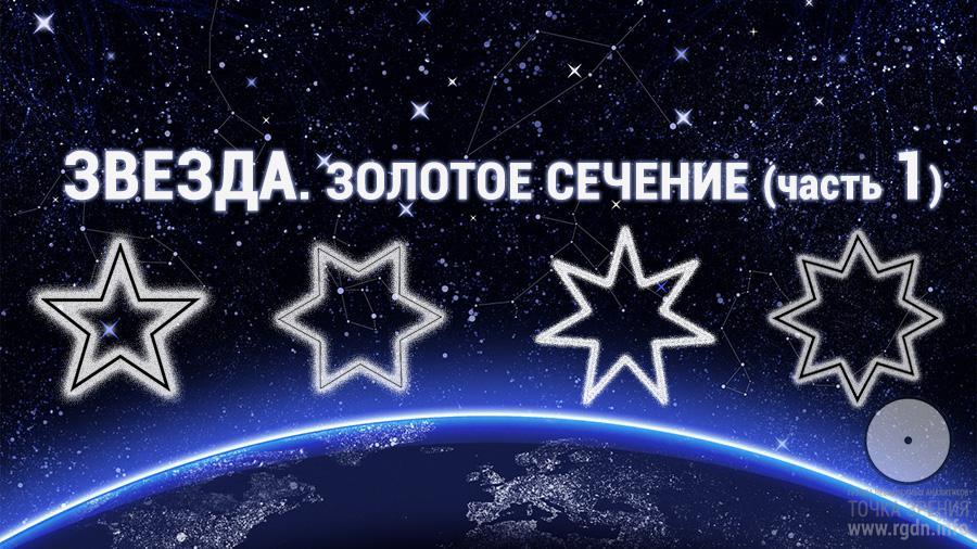 Картинки слова звезда