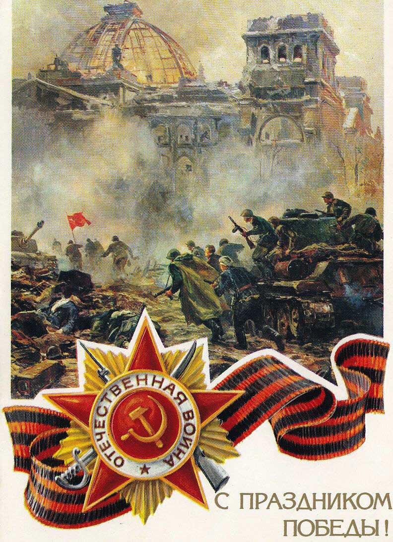 Объемной, открытки великой отечественной войны 1941-1945