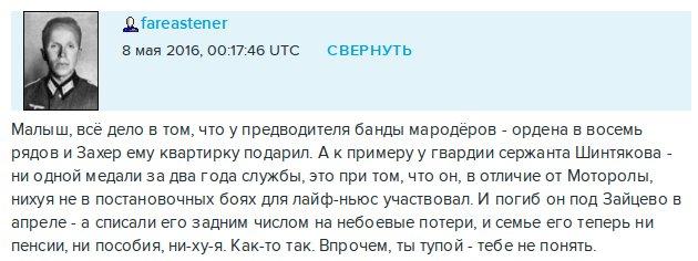 Российские военные продолжают гибнуть и получать ранения на Донбассе, - ГУР Минобороны - Цензор.НЕТ 1780
