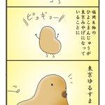 ひよこまんじゅうが実は東京発祥ではなかった事実!
