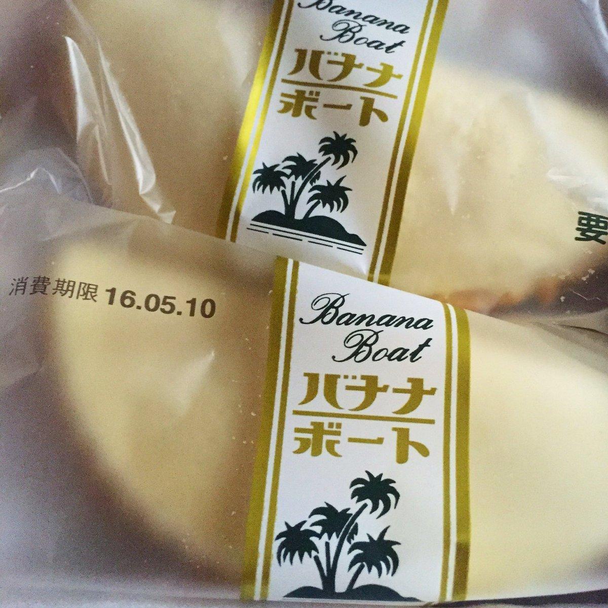 「たけや パン バナナボート」の画像検索結果