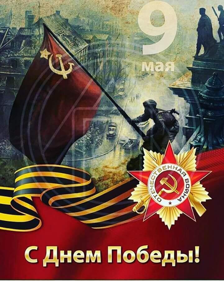 9 мая плакат открытки