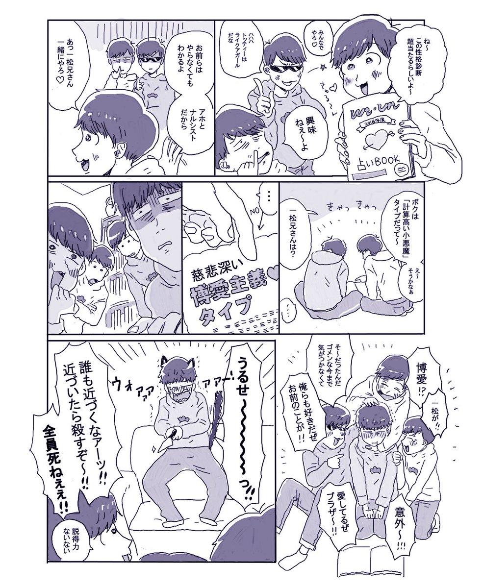 【6つ子】性格診断する兄弟のまんが(おそ松さん)
