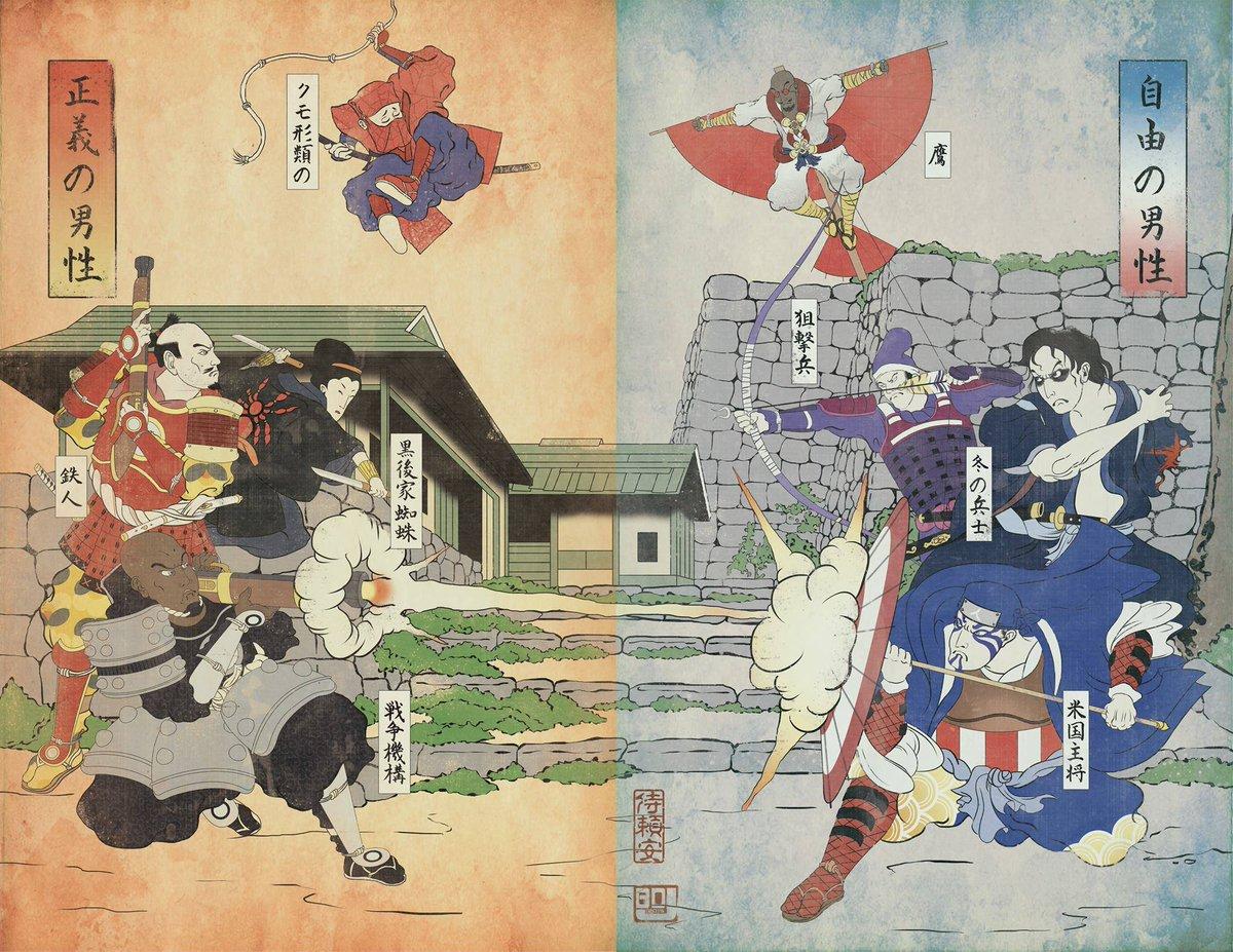 Darth Blender Mashup SDCC On Twitter Civil War As An Ancient Japanese Art CaptainAmericaCivilWar Marvel Japan Artwork Coolstuff