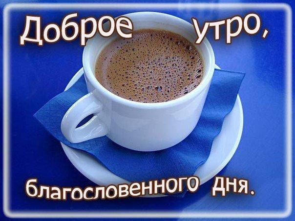 Гифка доброго утра и благословенного дня, господь хранит тебя