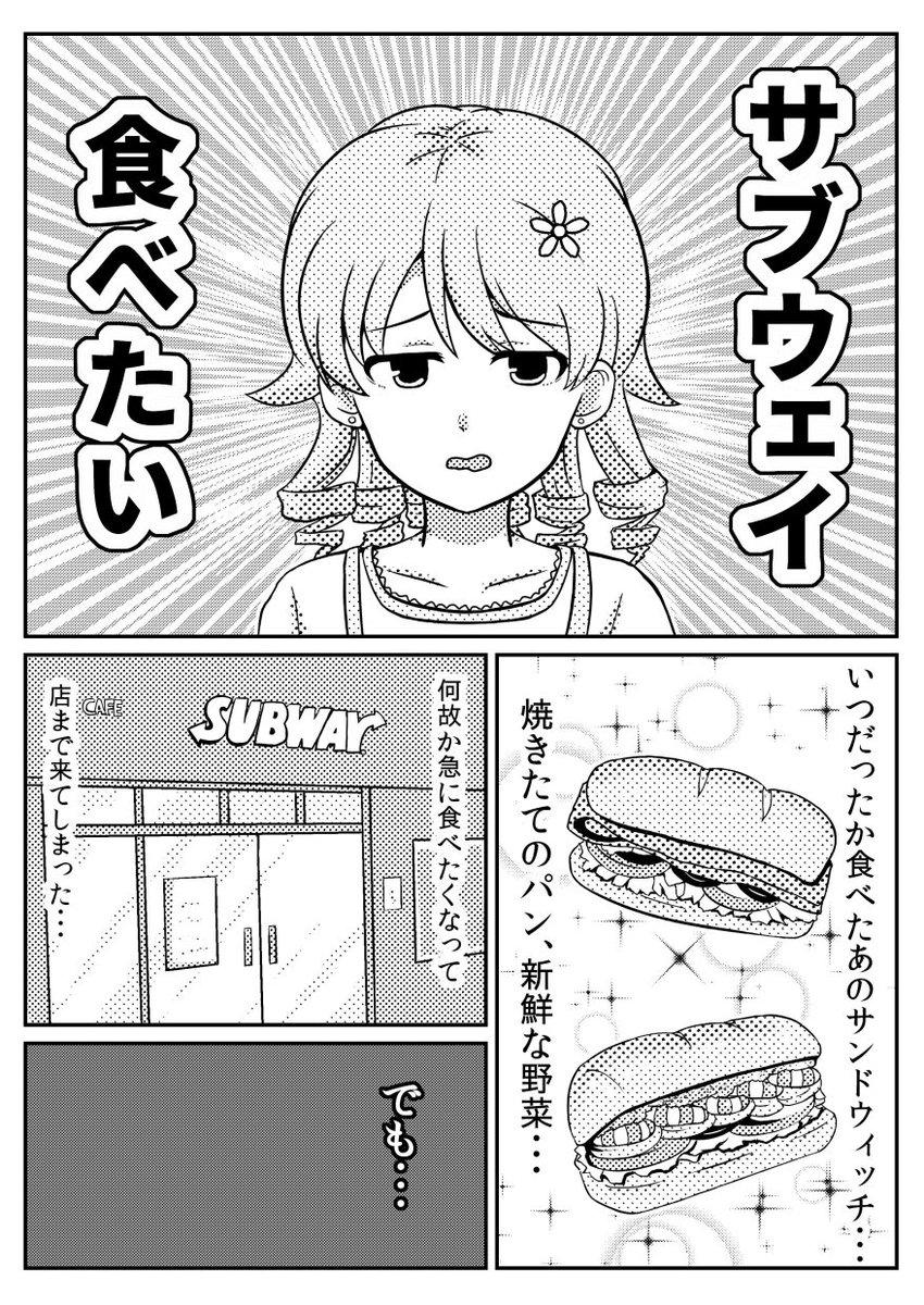 日野茜さんとサブウェイ食べたいけどコミュ障なので店に入れない森久保の漫画です